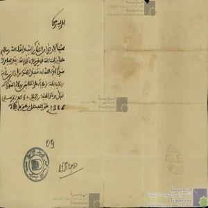 محمد المفضل بن محمد غريط