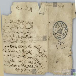 محمد بن عبد الله السلاوي