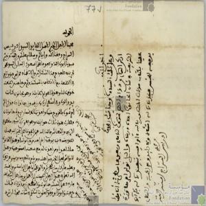 محمد بن المامون، إدريس السراج