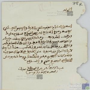 عبد القادر بن المهدي بناني