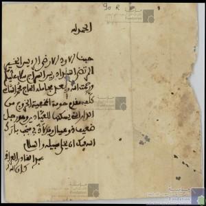 عبد القادر العراقي