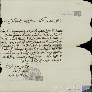 محمد بن سعيد ابربرة
