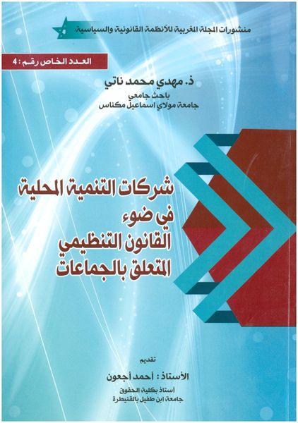 Publication 2018 2019 Fondation Du Roi Abdul Aziz Al Saoud Pour