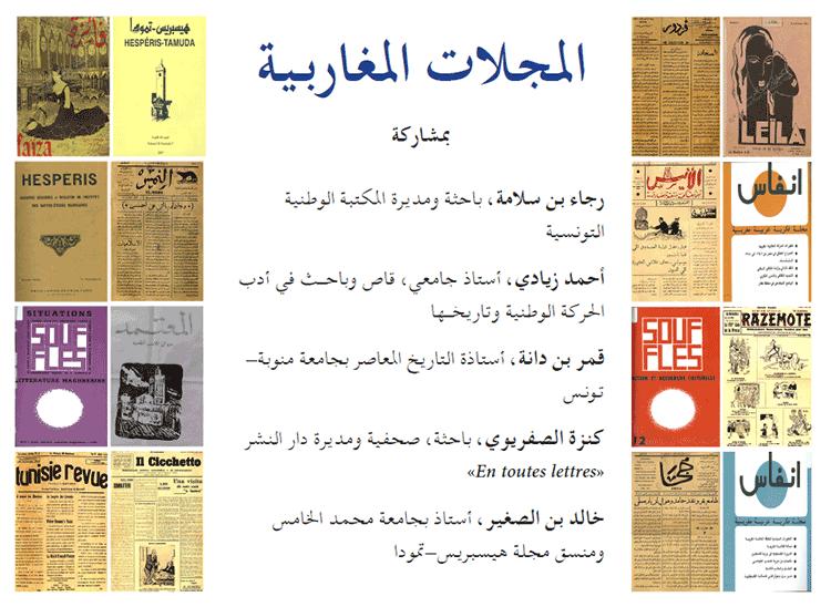 Colloque : Le Maghreb des revues
