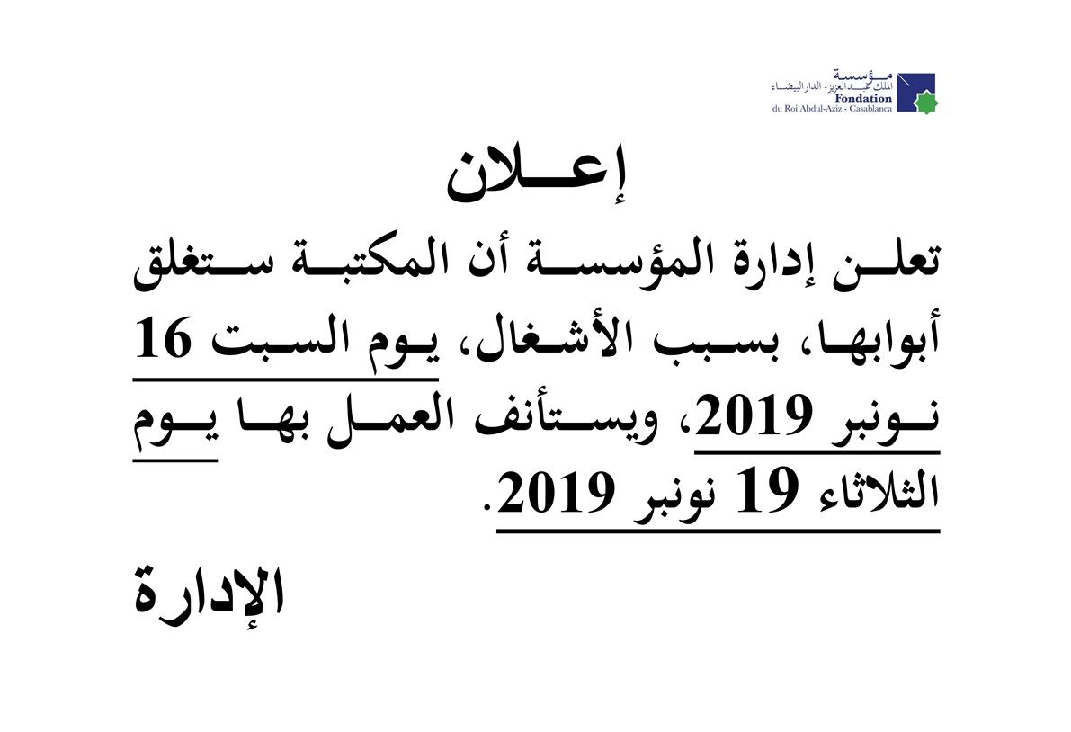 إعـــلان : إغلاق المكتبة بسبب الأشغال