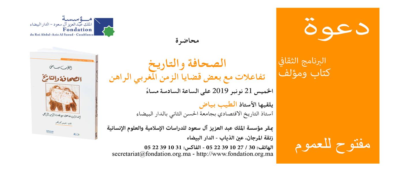 محاضرة : الصحافة والتاريخ, تفاعلات مع بعض قضايا الزمن المغربي الراهن