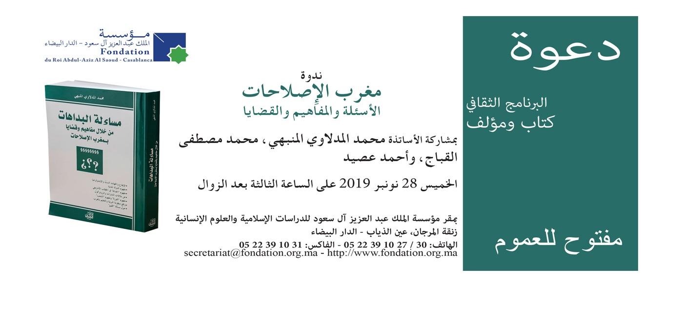 ندوة : مغرب الإصلاحات الأسئلة والمفاهيم والقضايا