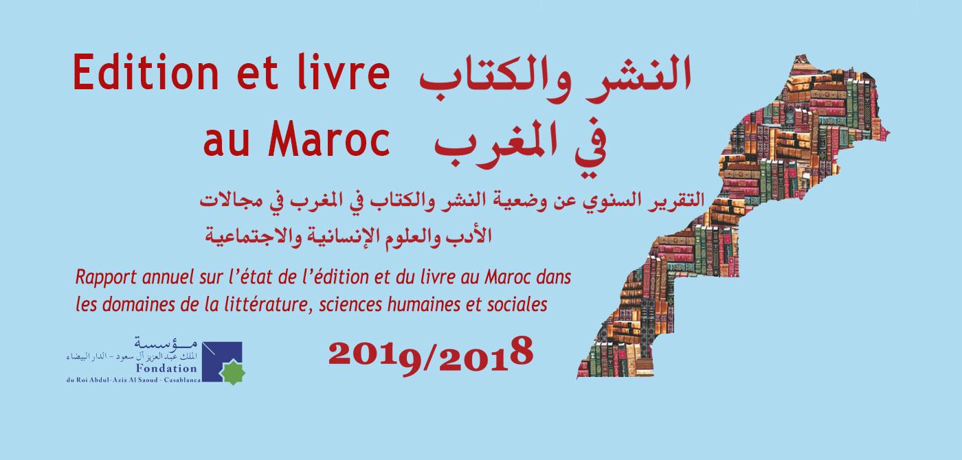 النشر والكتاب في المغرب 2018 / 2019