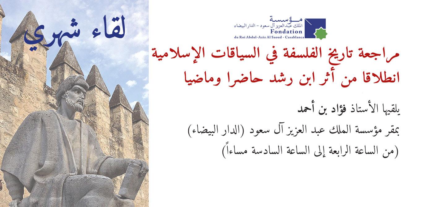 محاضرات : مراجعة تاريخ الفلسفة في السياقات الإسلامية انطلاقا من أثر ابن رشد حاضرا وماضيا