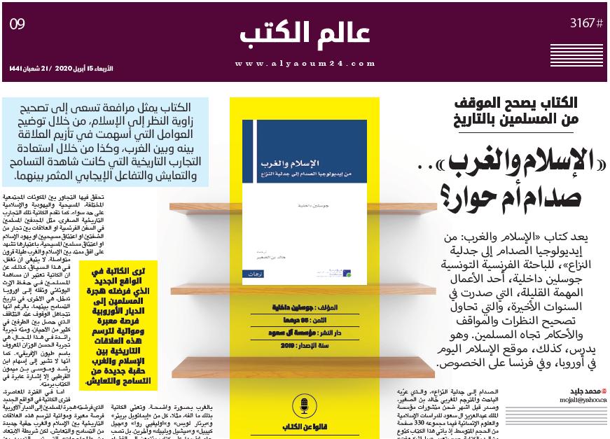 الكتاب يصحح الموقف من المسلمين بالتاريخ : «الإسلام والغرب ..» صدام أم حوار؟