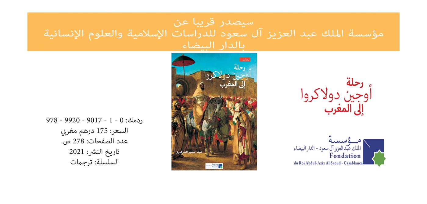 سيصدر قريبا : رحلة دولاكروا إلى المغرب