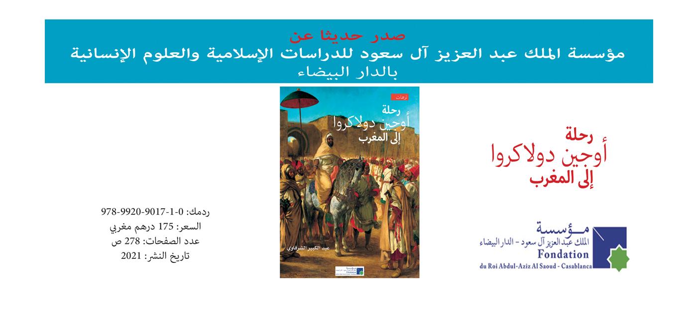 صدر حديثا : رحلة أوجين دولاكروا إلى المغرب