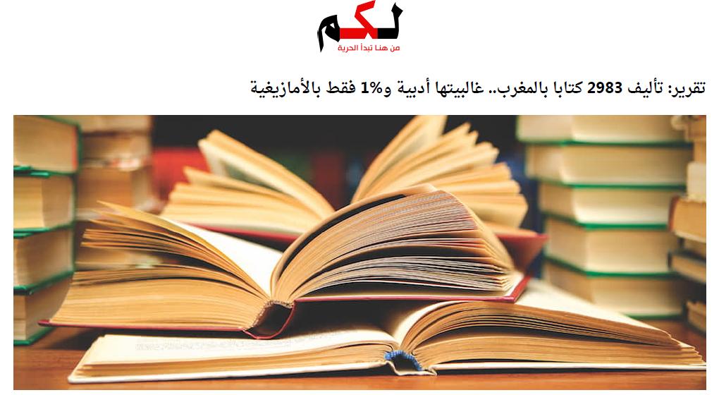تقرير: تأليف 2983 كتابا بالمغرب.. غالبيتها أدبية و% 1 فقط بالأمازيغية