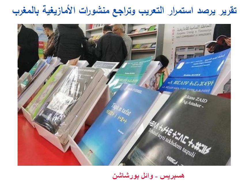 تقریر یرصد استمرار التعریب وترا جع منشورات الأمازیغیة بالمغرب