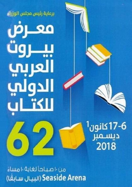 مشاركة مؤسسة الملك عبد العزيز في معرض بيروت