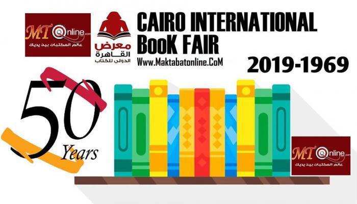 مشاركة مؤسسة الملك عبد العزيز في معرض القاهرة للكتاب في ذكراه الخمسين