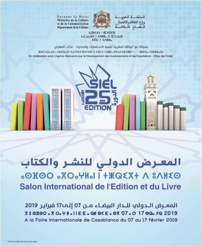 مشاركة مؤسسة الملك عبد العزيز في معرض الدار البيضاء