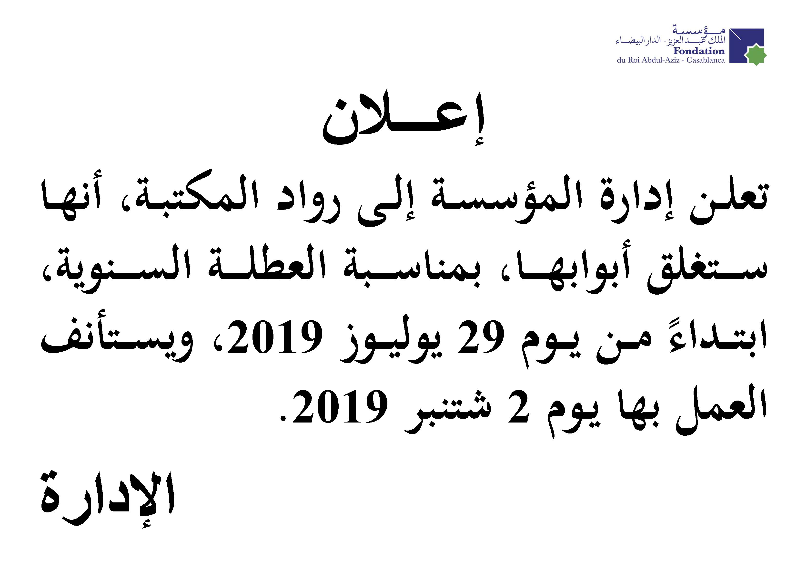 إعـــلان : العطلة السنوية 2019