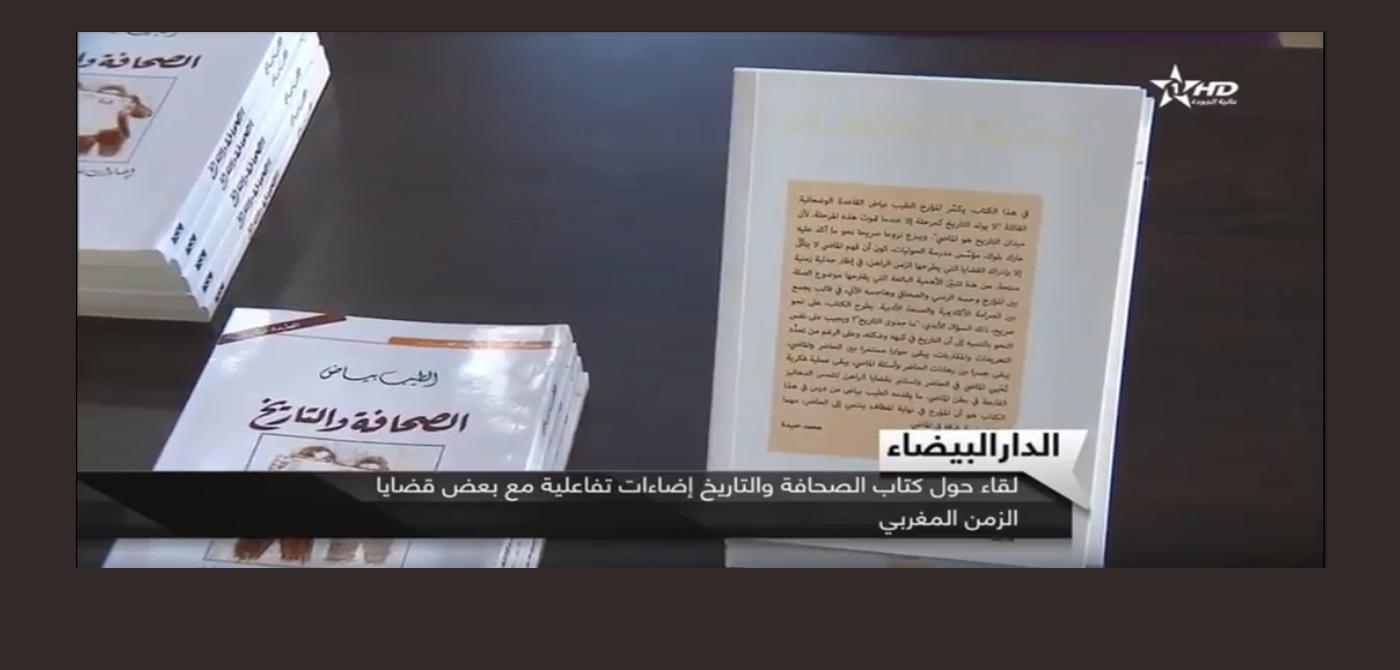 تقرير القناة الأولى : لقاء حول كتاب  الصحافة والتاريخ, تفاعلات مع بعض قضايا الزمن المغربي الراهن