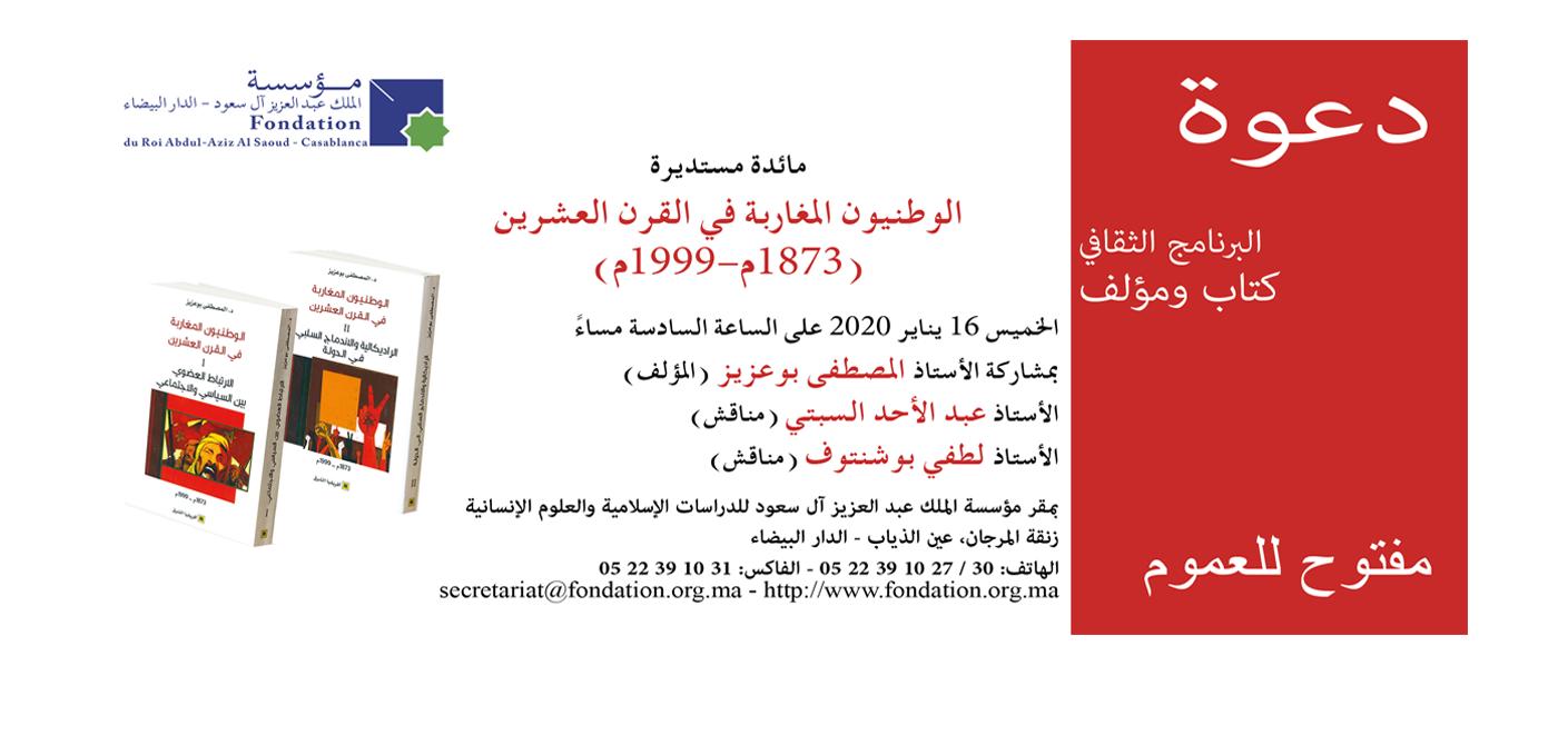 مائدة مستديرة : الوطنيون المغاربة في القرن العشرين  1837 - 1999