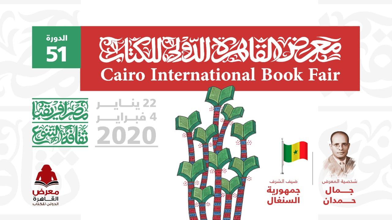 معرض القاهرة الدولي للكتاب - الدورة 51