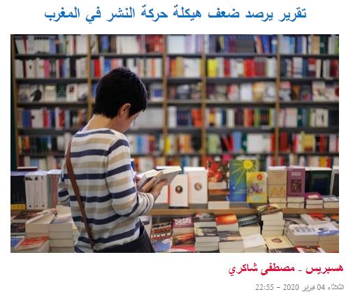 هسبريس | تقرير يرصد ضعف هيكلة حركة النشر في المغرب