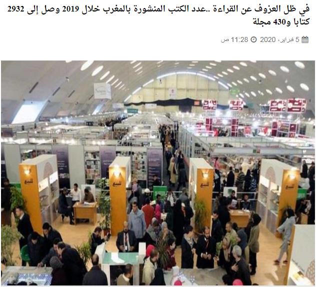 نون بريبس | في ظل العزوف عن القراءة ..عدد الكتب المنشورة بالمغرب خلال 2019 وصل إلى 2932 كتابا و430 مجلة