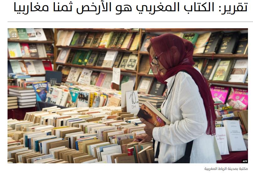 أصوات مغاربية | تقرير: الكتاب المغربي هو الأرخص ثمنا مغاربيا