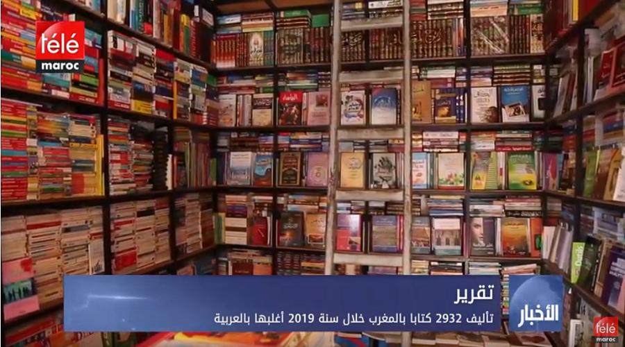 تيلي ماروك | تقرير.. تأليف 2932 كتابا بالمغرب خلال سنة 2019 أغلبها بالعربية