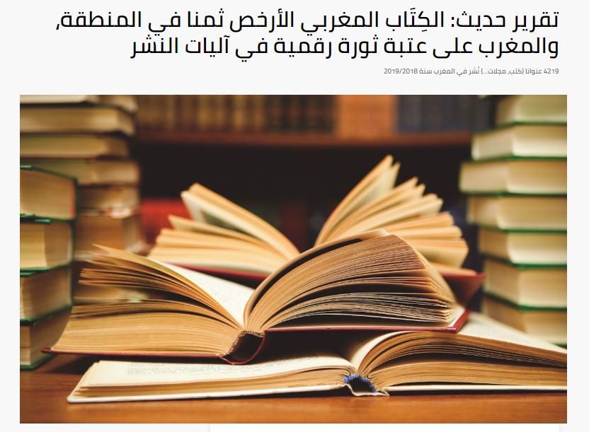 مرايانا | تقرير حديث: الكِتَاب المغربي الأرخص ثمنا في المنطقة، والمغرب على عتبة ثورة رقمية في آليات النشر
