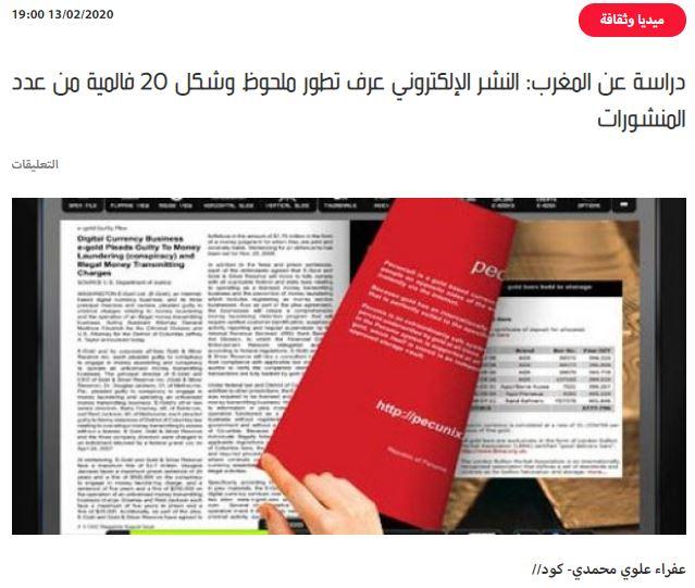 كَود | دراسة عن المغرب: النشر الإلكتروني عرف تطور ملحوظ وشكل 20 فالمية من عدد المنشورات