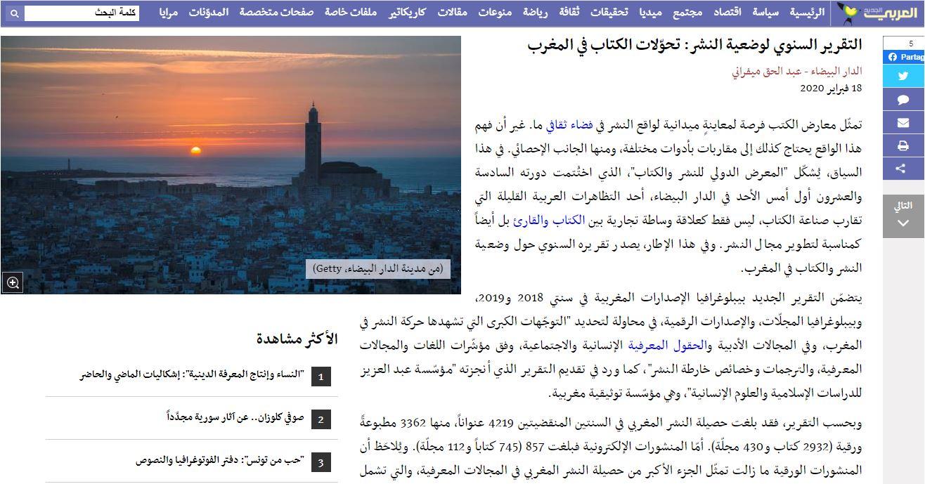 العربي الجديد | التقرير السنوي لوضعية النشر: تحوّلات الكتاب في المغرب
