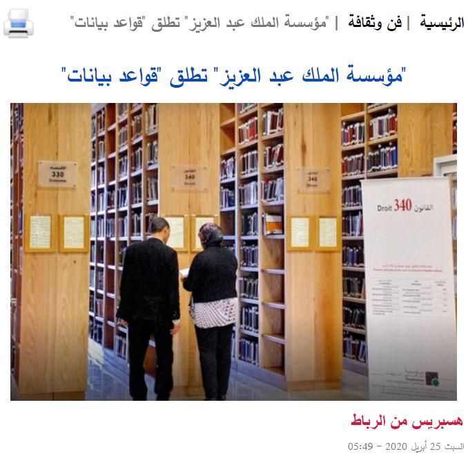 هسبريس | مؤسسة الملك عبد العزيز تطلق قواعد بيانات