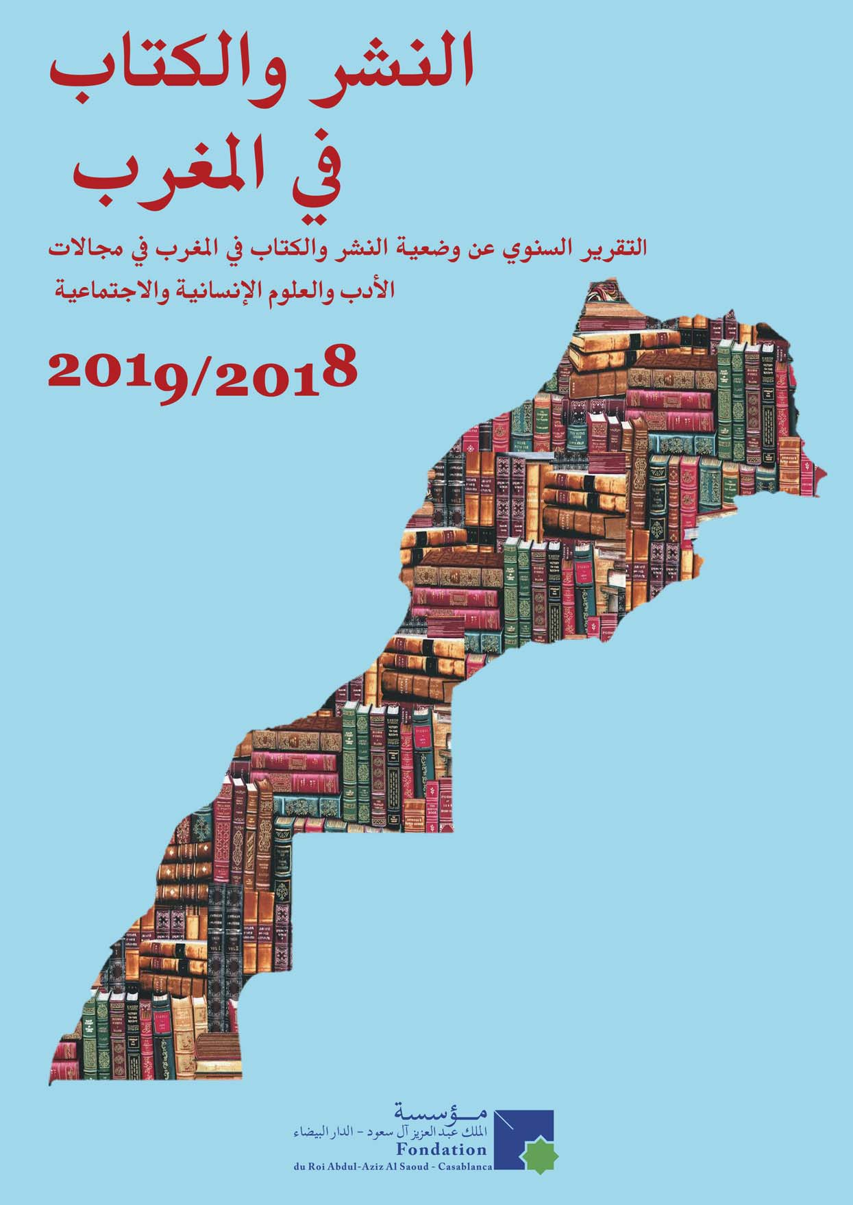 Edition et Livre au Maroc 2018 / 2019