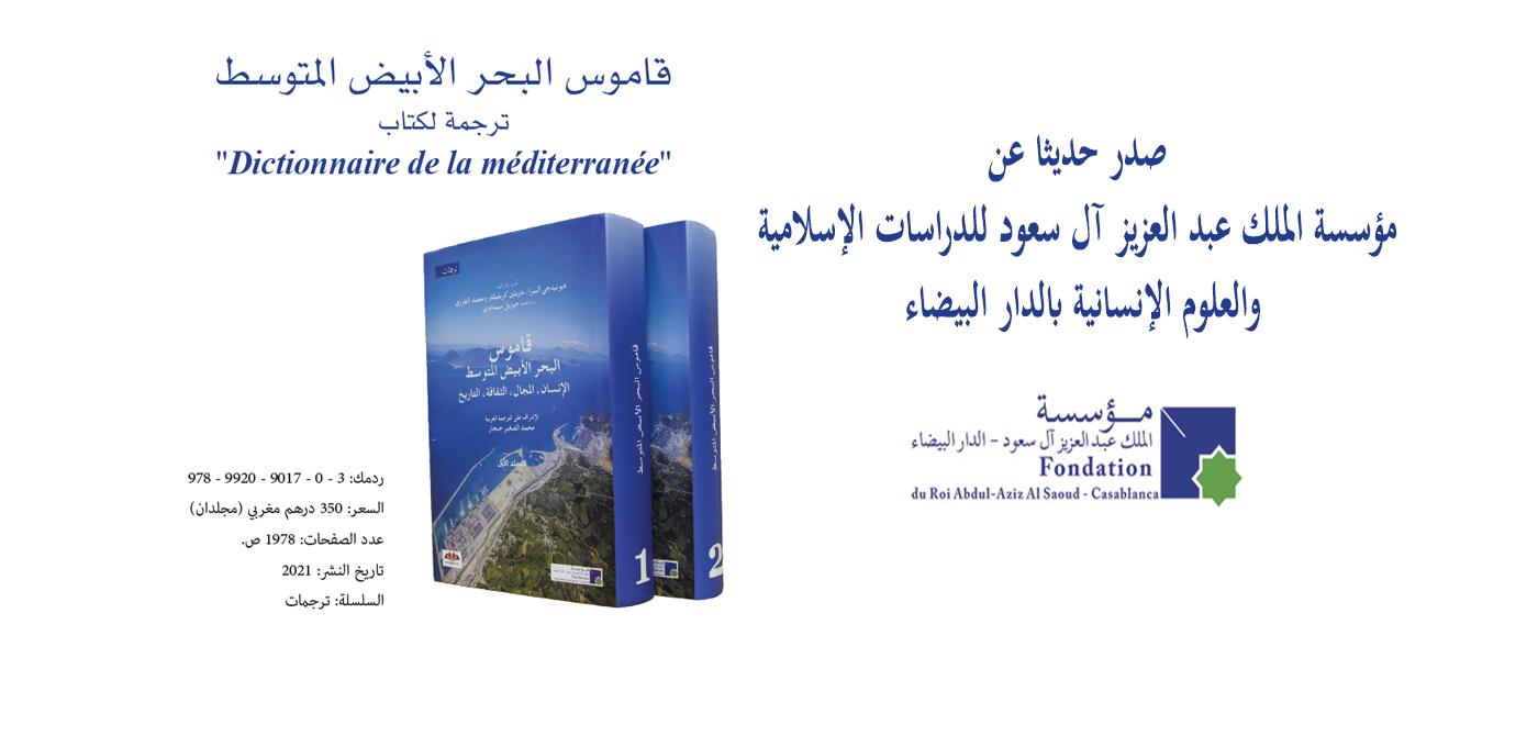 صدر حديثا : قاموس البحر الأبيض المتوسط