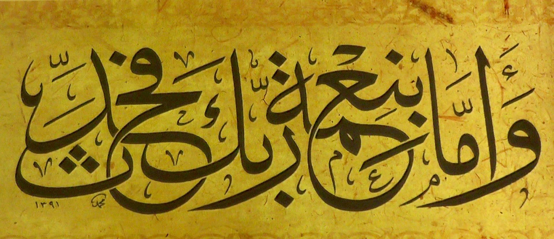 2021 : L'année de la calligraphie arabe