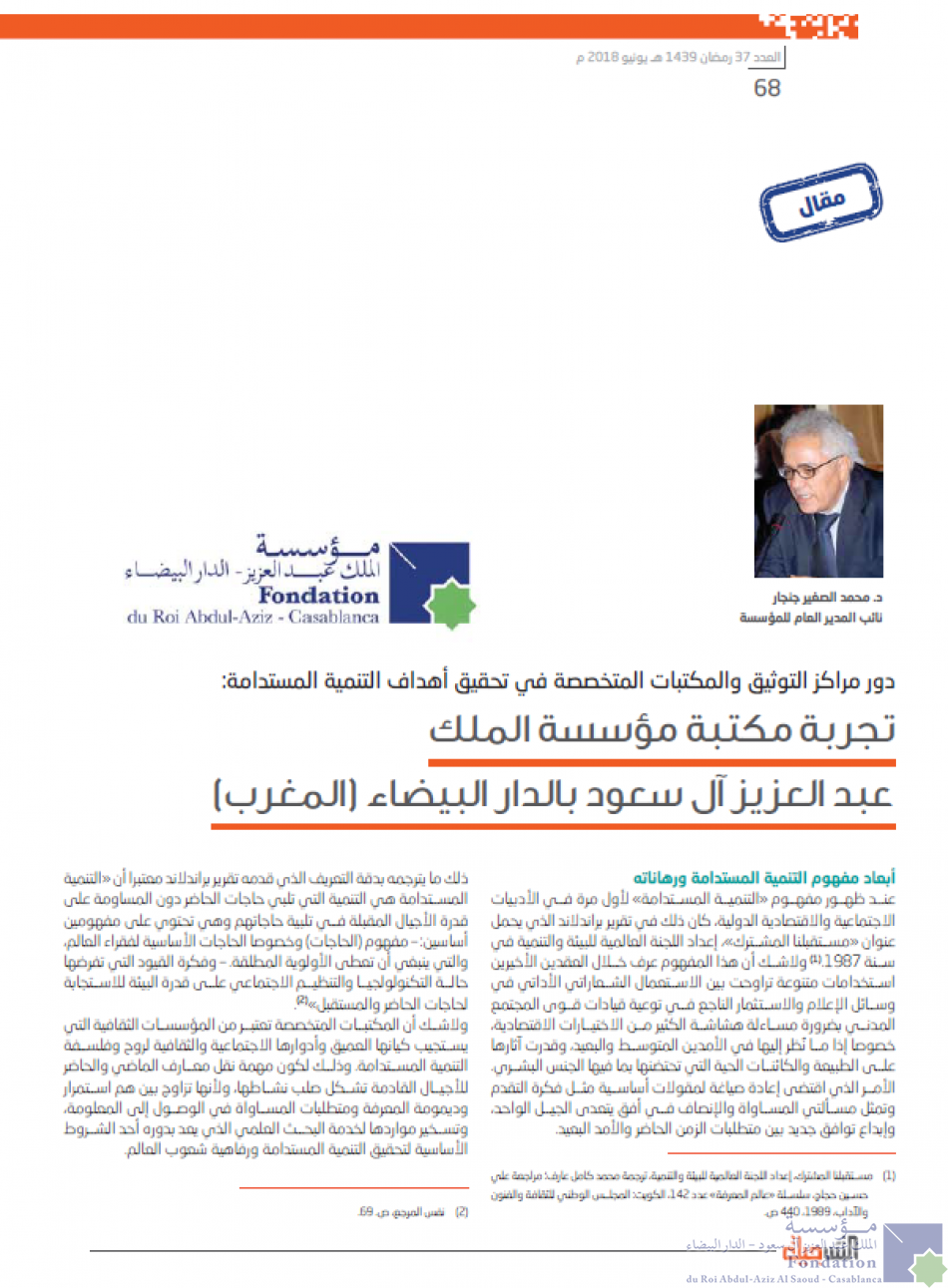 تجربة مكتبة مؤسسة الملك عبد العزيز آل سعود بالدار البيضاء (المغرب)