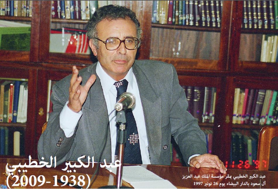 معرض الشهر : عبد الكبير الخطيبي (2009-1938)