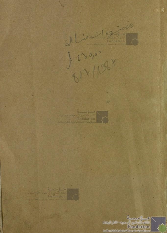 اختصار حمدون بناني على شرح محمد بن محمد بناني لخطبة الألفية لابن مالك