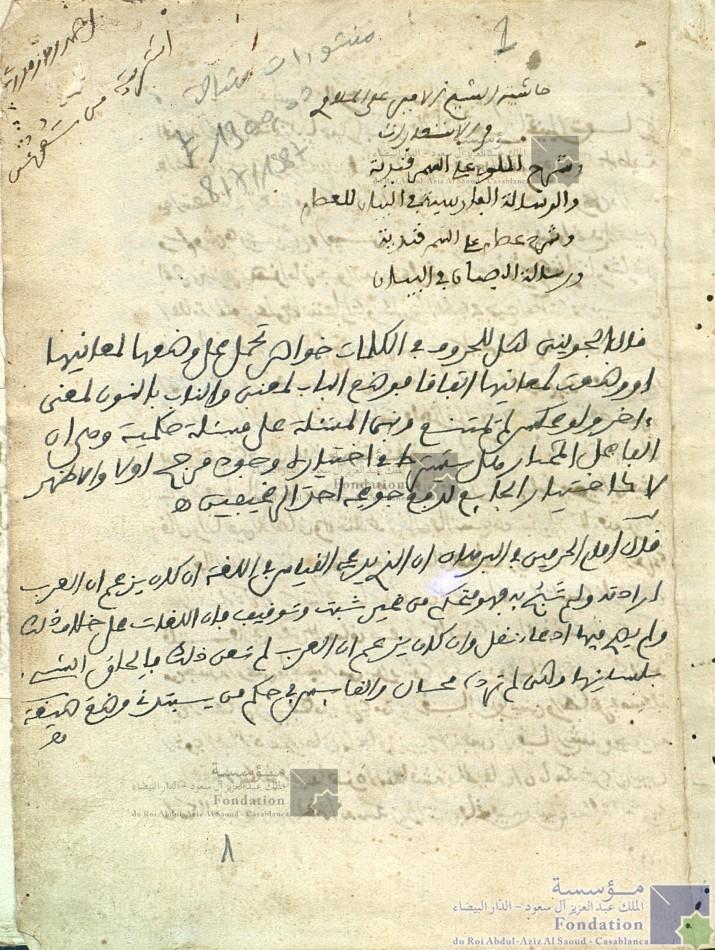 حاشية على شرح شهاب الدين الملوي للسمرقندية في الاستعارات