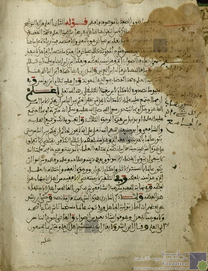 حاشية على شرح ميارة لتحفة ابن عاصم