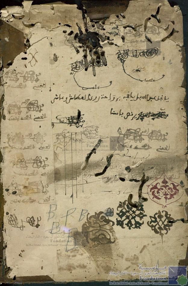 الأنيس المطرب فيمن لقيته من أدباء المغرب