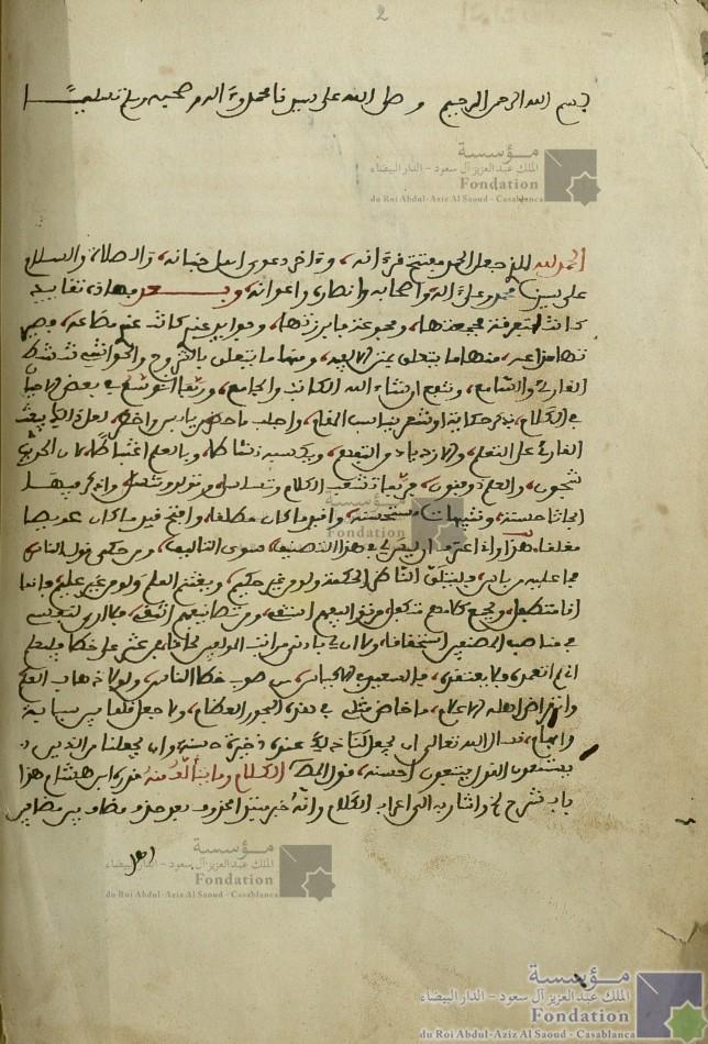 إرشاد المسالك إلى ألفية ابن مالك، أو ، شرح الطرنباطي الفاسي على ألفية ابن مالك