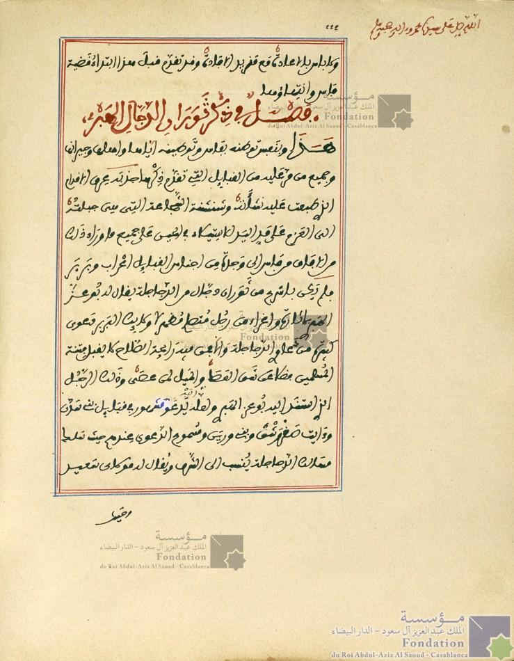 البستان الجامع لكل نوع حسن وفن مستحسن في عد بعض مآثر السلطان مولانا الحسن
