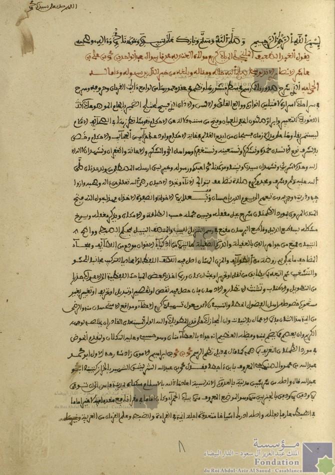 فتح المنان المروي بمورد الظمآن في رسم أحرف القرآن