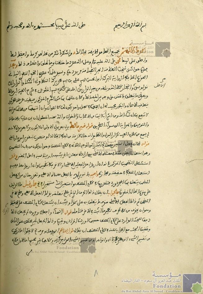 حاشية بركة التطواني على شرح المكودي لألفية ابن مالك