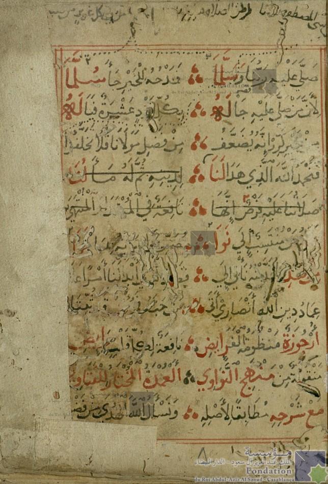 الحلاوة السكرية، أو ، منظومة إبراهيم النواوي الدمشقي في علم الفرائض والحساب