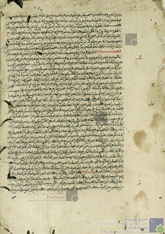 إيضاح الأسرار والبدائع وتهذيب الغرر والمنافع في شرح الدرر اللوامع في أصل مقرأ الإمام نافع