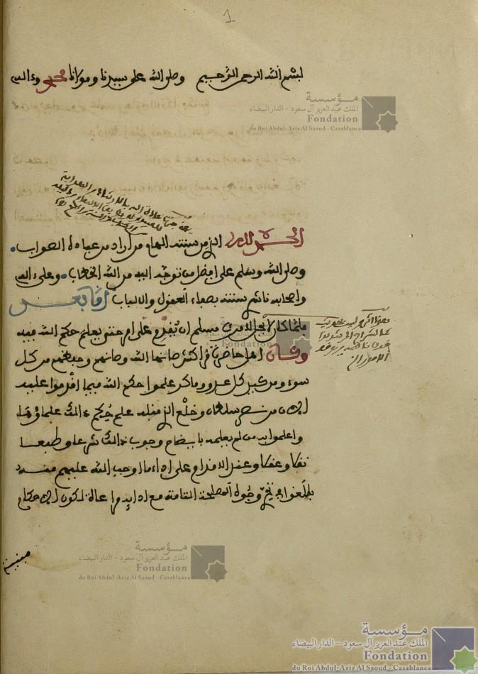 رسالة في خلع السلطان عبد العزيز ومبايعة أخيه عبد الحفيظ