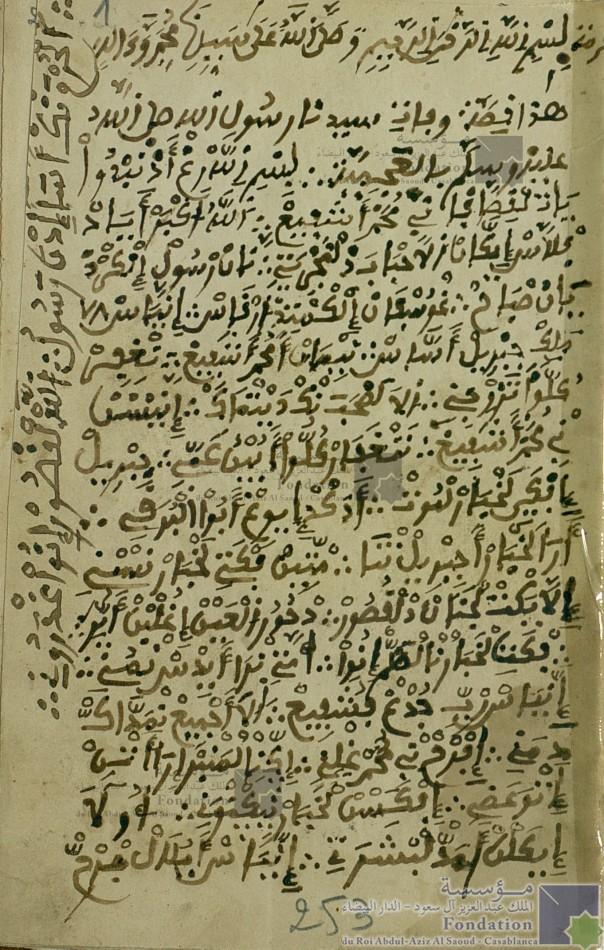 قصة وفاة الرسول صلى الله عليه وسلم بالأمازيغية